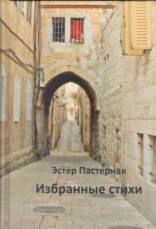 Эстер Пастернак, «Избранные стихи» – Израиль, 2016