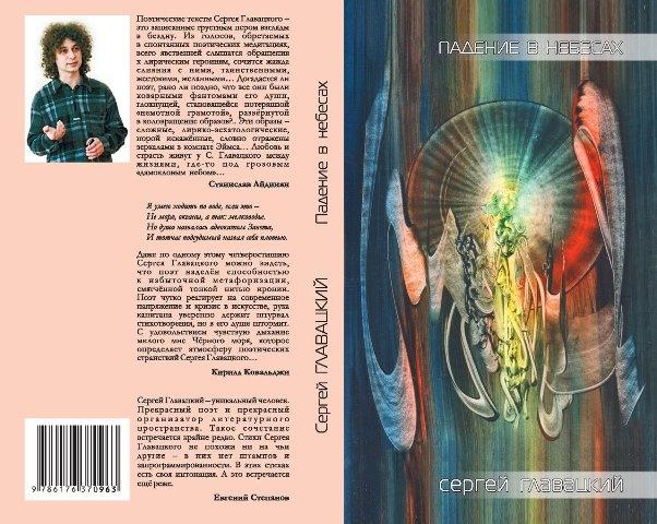 Сергей Главацкий. Падение в небесах: книга стихотворений