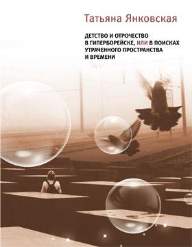 Татьяна Янковская. Детство и отрочество в Гиперборейске