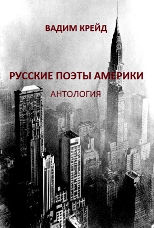 Вадим Крейд. К истории русской поэзии Америки