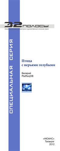 Валерий РЫЛЬЦОВ