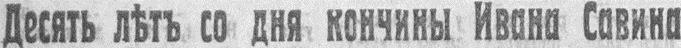 Из газеты «Возрождение», июнь 1937 г.
