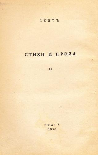 Второй сборник Скита
