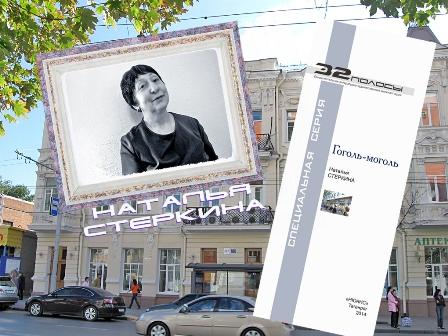 Наталья СТЕРКИНА. Гоголь-моголь