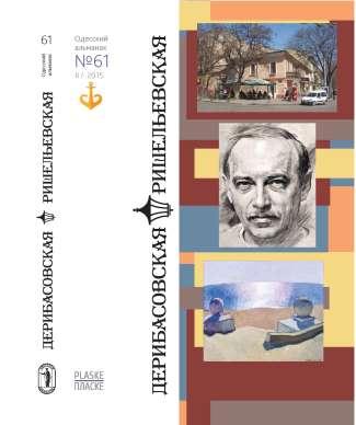 «Дерибасовская – Ришельевская». Альманах № 2 (61), 2015