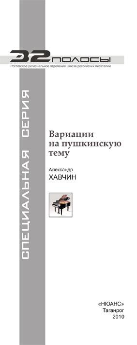 АЛЕКСАНДР ХАВЧИН. Вариации на пушкинскую тему.
