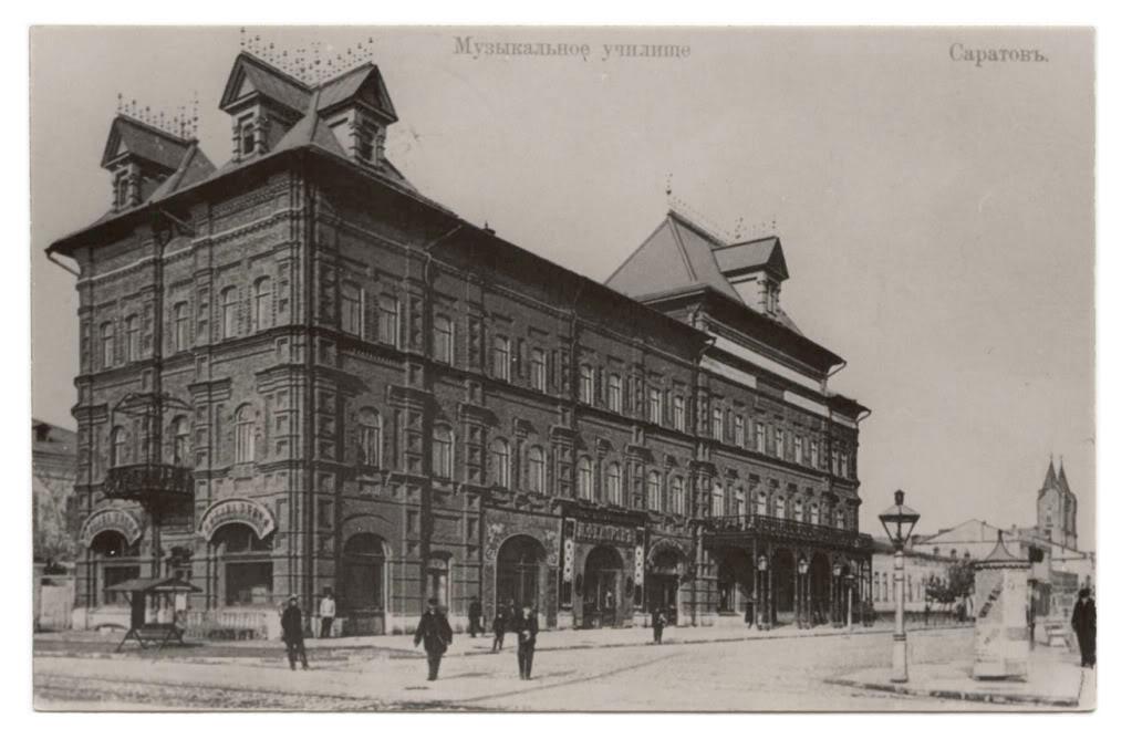 Музыкальное училище (ныне консерватория)