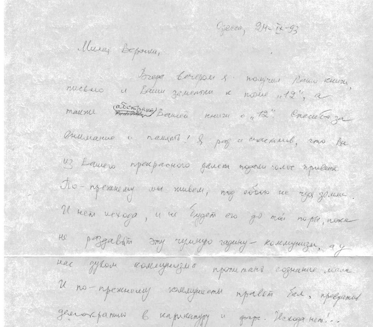 фрагмент письма Степана Ильева от 24-9-93