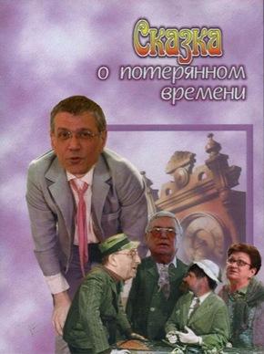 Skazka_o_poteryannom_vremeni_juri