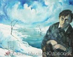 художник Михаил Юдовский