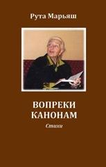 Новый сборник стихотворений Руты Максовны Марьяш