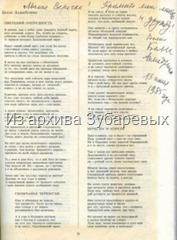 День Поэзии 1984 с подписью Беллы Ахмадулиной