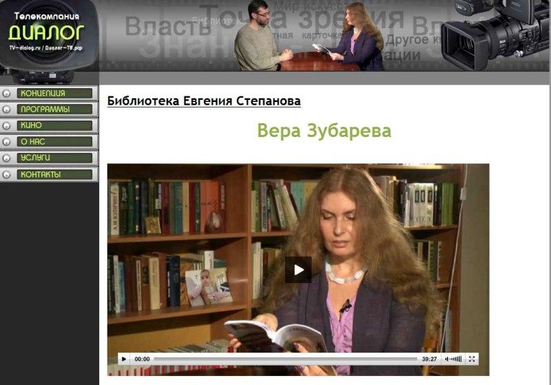 Библиотека Евгения Степанова