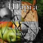 Людмила Шарга. Повесть о падающих яблоках