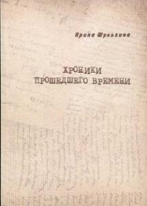 Ирина Шульгина. Хроники прошедшего времени