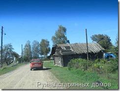 Руины старинных домов.