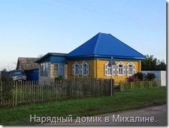 Нарядный домик в Михалине.