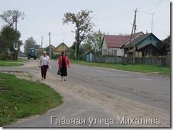 Главная улица Михалина ( ныне г. Климовичи).