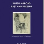 """""""Зарубежная Россия: Russia Abroad Past and"""