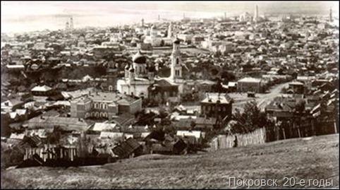 Покровск. 20-е годы