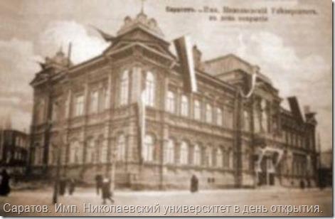 Саратов. Имп. Николаевский университет в день открытия.
