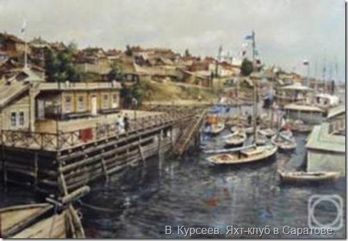 В. Курсеев. Яхт-клуб в Саратове.