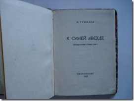 Николай Гумилёв. К синей звезде