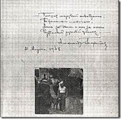 Автограф А. Гефтера (из альбома А. Гингера)