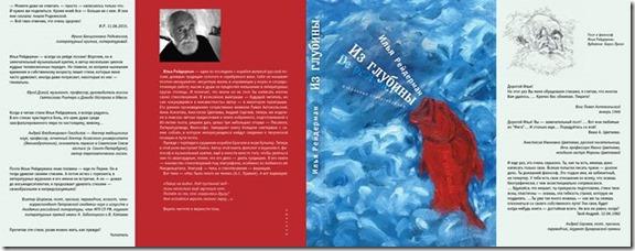 Илья Рейдерман «Из глубины. Избранное»