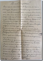 письмо Гнедова к Голубовскому