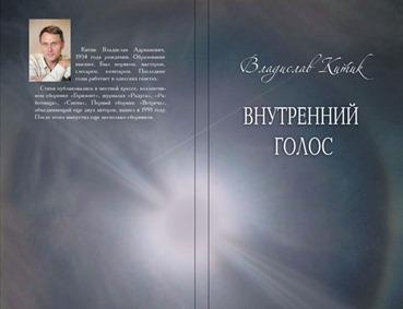 Владислав Китик. «Внутренний голос»