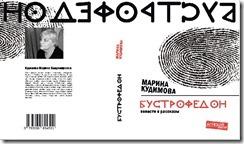 Марина Кудимова . Бустрофедон. Повести и рассказы