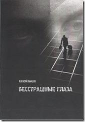 Алексей Ланцов. Бесстрашные глаза.