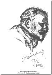 Александр Кондратьев. Рисунок Павла Либеровского. 1946 г.