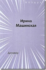 Ирина Машинская. Делавер.