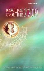 Литературно-художественный журнал Южное Сияние 2.2019