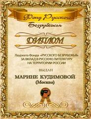 Диплом Марине КУДИМОВОЙ