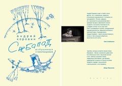 Андрей Коровин. Снебапад. Избранные стихотворения
