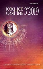 Новый номер одесского журнала Южное Сияние вышел ко Дню города