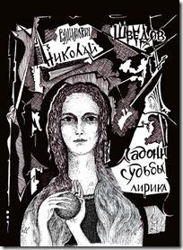 Николай Шведов. Ладони судьбы.