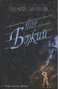 Неоконченный роман Евгения Замятина «Бич Божий»