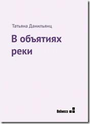 Татьяна Данильянц, «В объятиях реки»