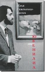 Илья Семененко-Басин, «Ювенилиа»