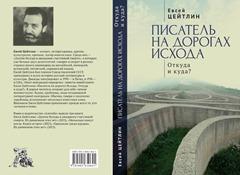 Евсей Цейтлин. Писатель на дорогах Исхода