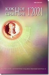 Литературно-художественный журнал Южное Сияние № 37