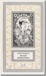 Алексей Иванов. Ярлык пилигрима. (М.: Престиж бук, 2017. – 480 с).