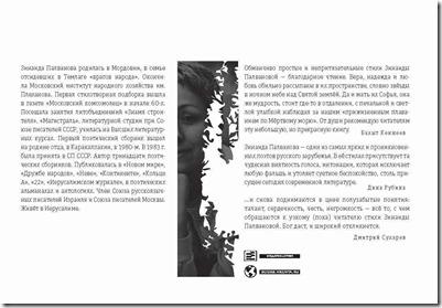 Палванова, З. Я. Края судьбы — от Темлага до Иерусалима: Избранные стихи. — М.: Время, 2019