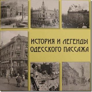 История и легенды одесского Пассажа