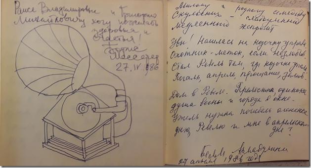 Елена Скульская - две странички из семейного альбома
