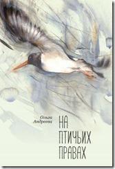 Ольга Андреева, «На птичьих правах»